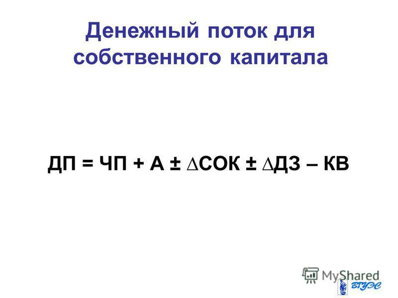 Денежный поток для собственного капитала ДП = ЧП + А ± СОК ± ДЗ – КВ