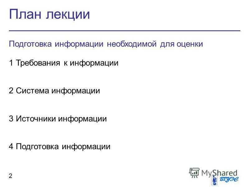 План лекции 2 Подготовка информации необходимой для оценки 1 Требования к информации 2 Система информации 3 Источники информации 4 Подготовка информации
