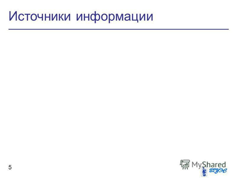 Источники информации 5