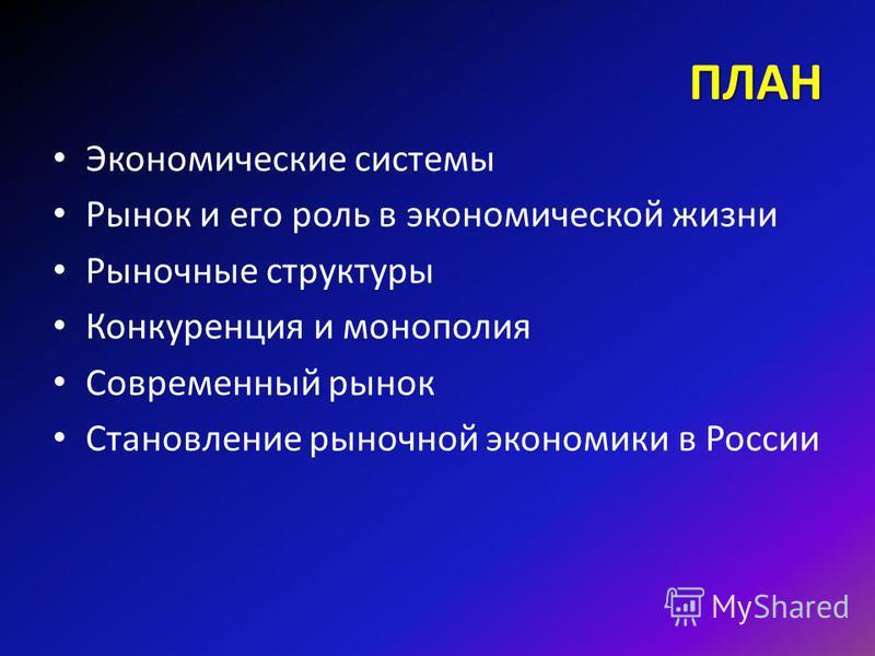 РЫНОЧНЫЕ ОТНОШЕНИЯ В ЭКОНОМИКЕ Урок 6-8 900igr.net