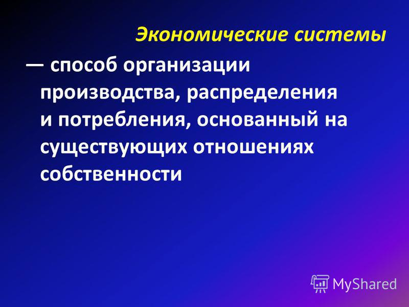 ПЛАН Экономические системы Рынок и его роль в экономической жизни Рыночные структуры Конкуренция и монополия Современный рынок Становление рыночной экономики в России