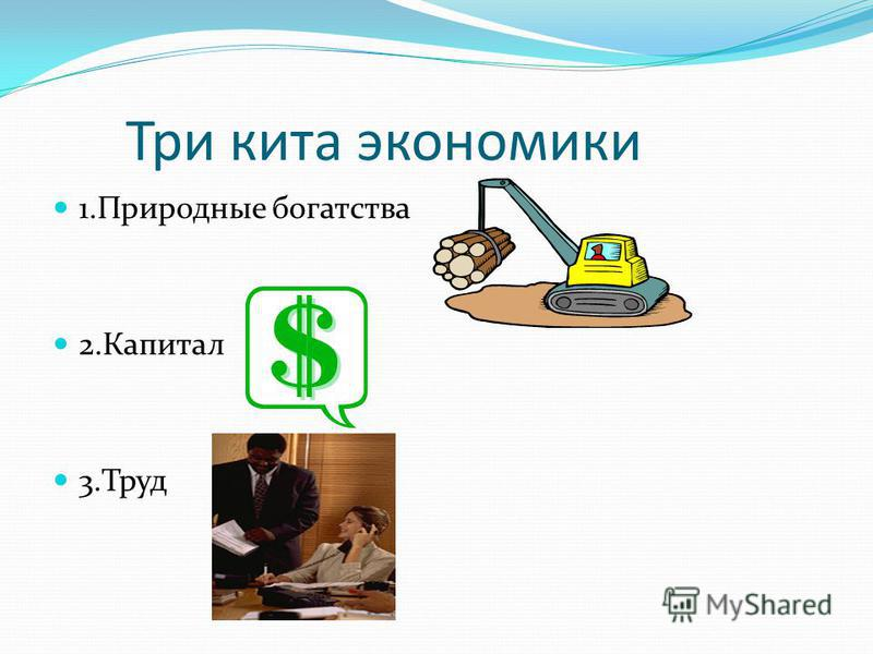 Три кита экономики 1. Природные богатства 2. Капитал 3.Труд
