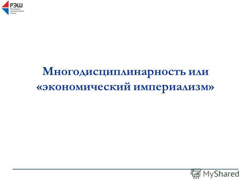 Многодисциплинарность или «экономический империализм»