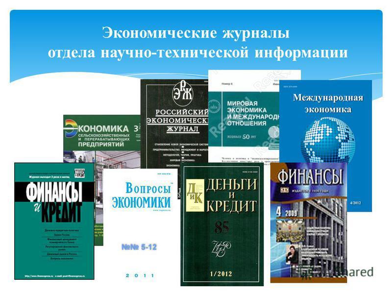 Экономические журналы отдела научно-технической информации