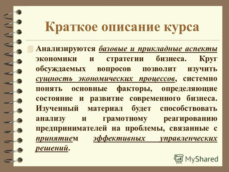 Основная литература: 4 На русском языке: 4 Майкл Р. Байе Управленческая экономика и стратегия бизнеса. - М., 2001 г. - 743 с. 4 На английском языке: 4 Baye M. Managerial Economics and Business Strategy. - 4th ed., 2002.