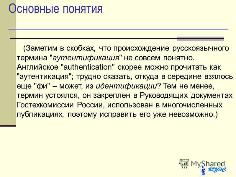 4 Основные понятия (Заметим в скобках, что происхождение русскоязычного термина