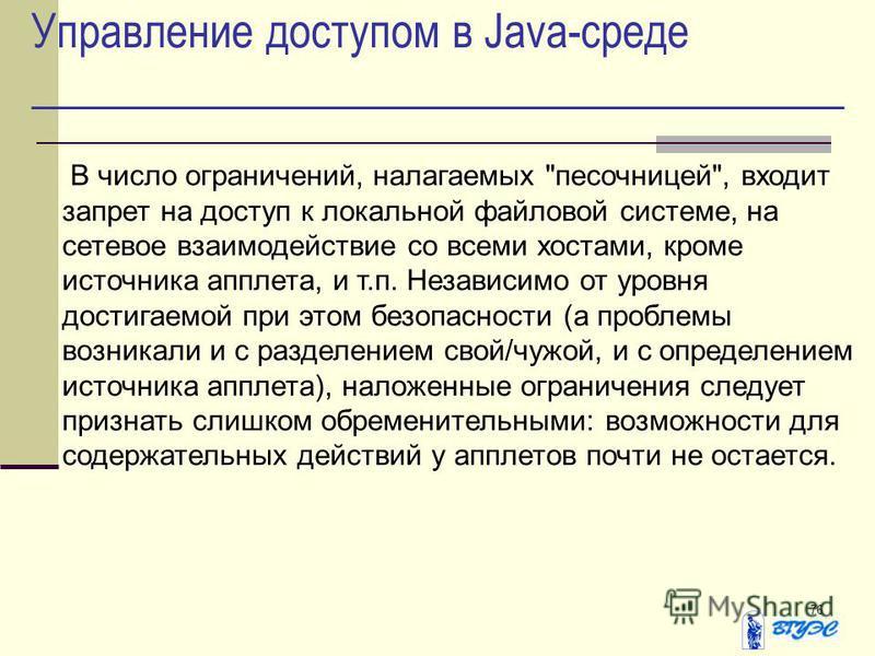 76 Управление доступом в Java-среде В число ограничений, налагаемых