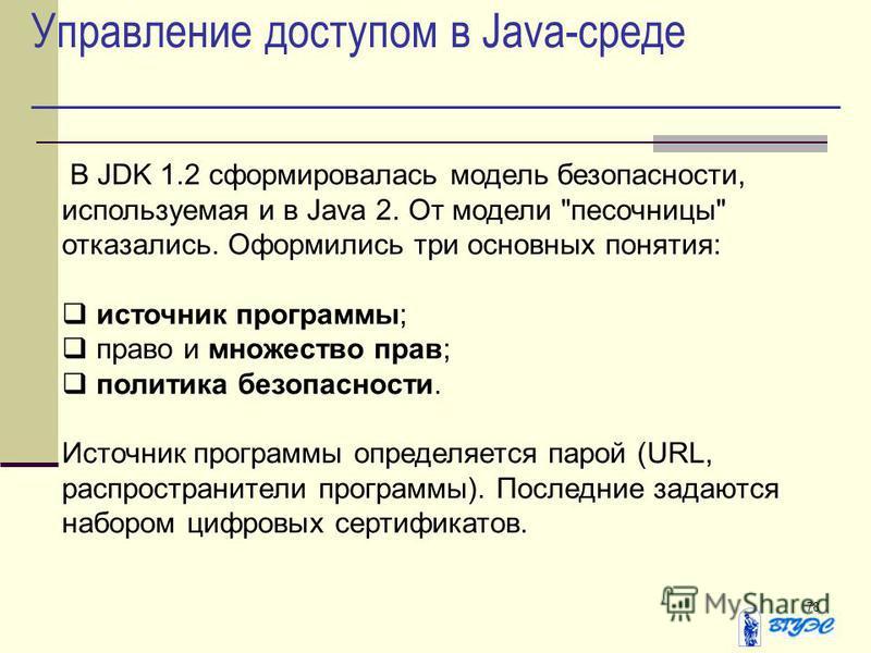 78 Управление доступом в Java-среде В JDK 1.2 сформировалась модель безопасности, используемая и в Java 2. От модели