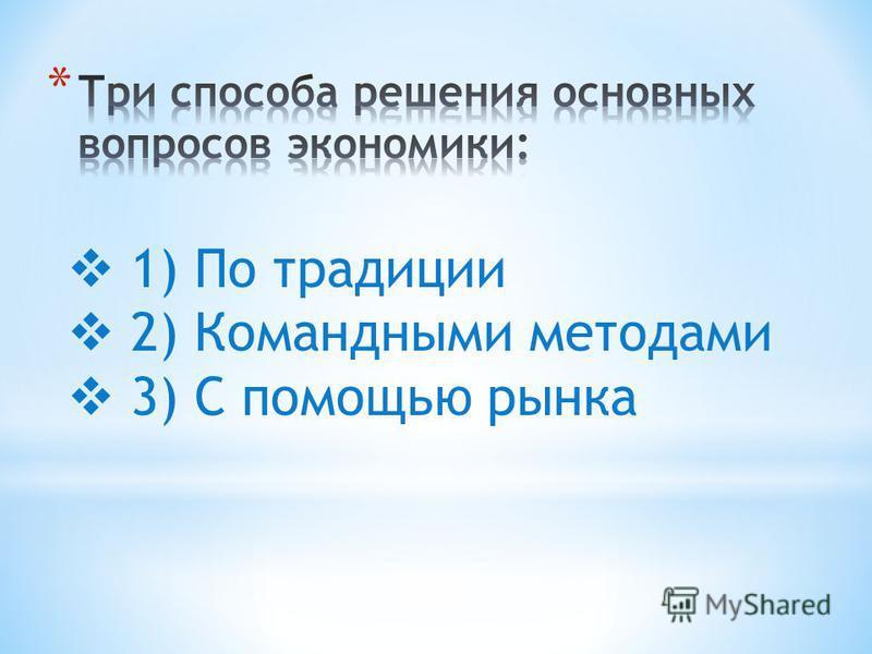1) По традиции 2) Командными методами 3) С помощью рынка