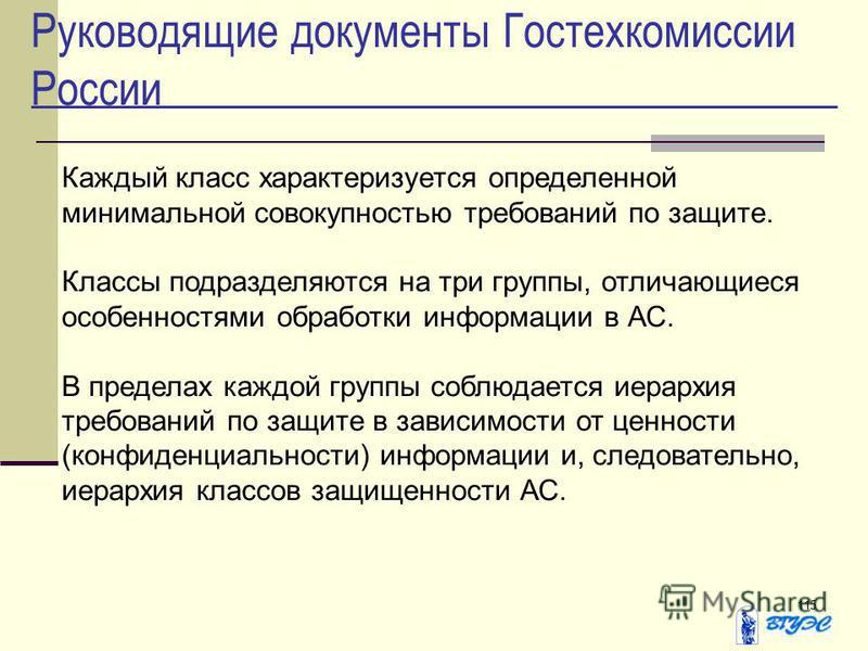 115 Руководящие документы Гостехкомиссии России Каждый класс характеризуется определенной минимальной совокупностью требований по защите. Классы подразделяются на три группы, отличающиеся особенностями обработки информации в АС. В пределах каждой гру