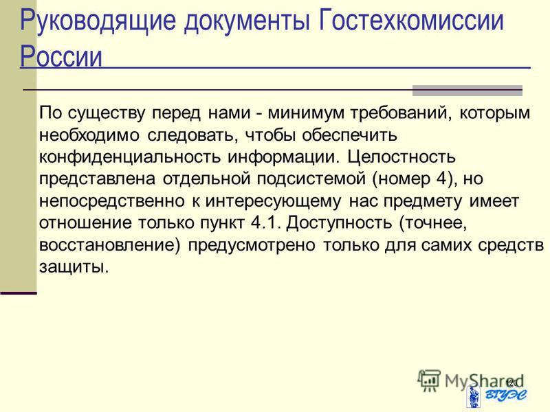 120 Руководящие документы Гостехкомиссии России По существу перед нами - минимум требований, которым необходимо следовать, чтобы обеспечить конфиденциальность информации. Целостность представлена отдельной подсистемой (номер 4), но непосредственно к