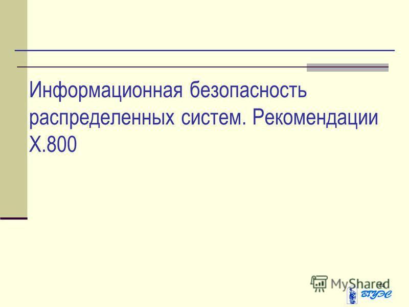 44 Информационная безопасность распределенных систем. Рекомендации X.800