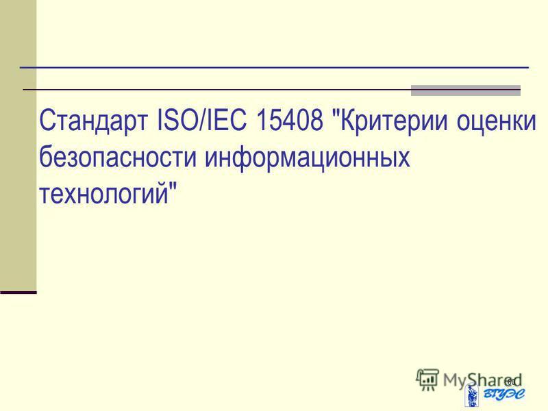 60 Стандарт ISO/IEC 15408 Критерии оценки безопасности информационных технологий