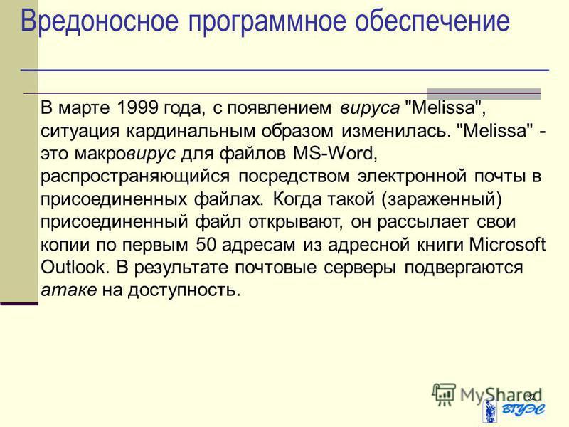 32 Вредоносное программное обеспечение В марте 1999 года, с появлением вируса