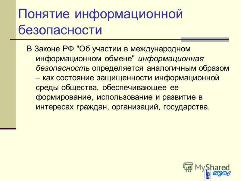 8 Понятие информационной безопасности В Законе РФ