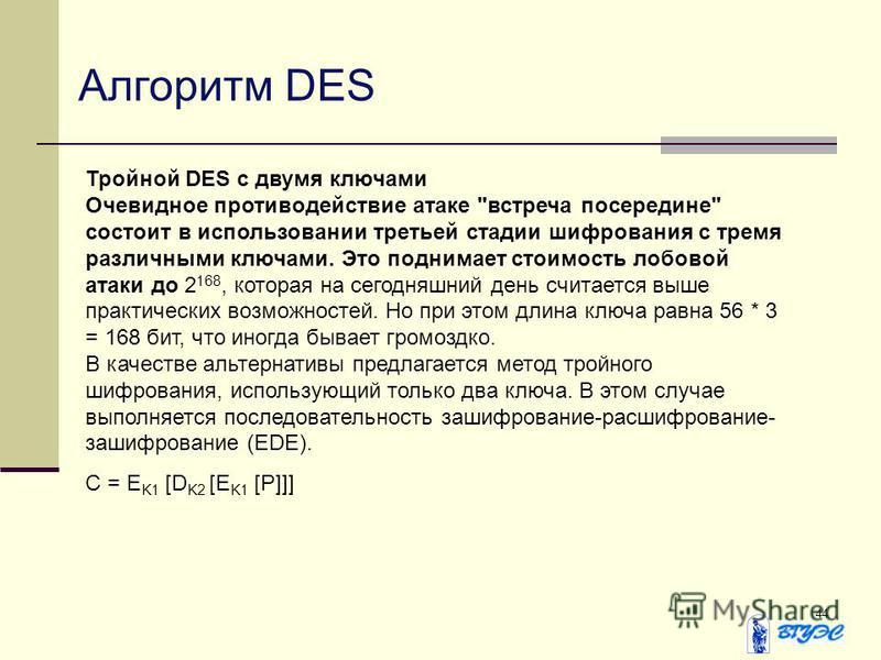 44 Алгоритм DES Тройной DES с двумя ключами Очевидное противодействие атаке