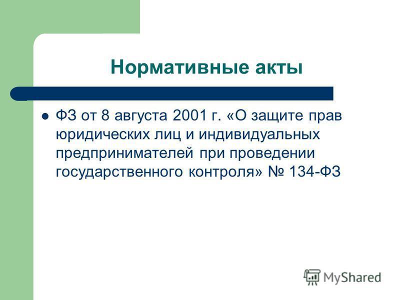 Нормативные акты ФЗ от 8 августа 2001 г. «О защите прав юридических лиц и индивидуальных предпринимателей при проведении государственного контроля» 134-ФЗ