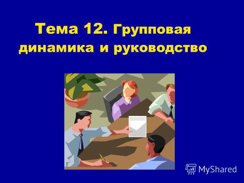 Тема 12. Групповая динамика и руководство