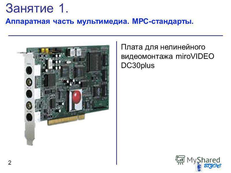 Занятие 1. Аппаратная часть мультимедиа. МРС-стандарты. 2 Плата для нелинейного видеомонтажа miroVIDEO DC30plus