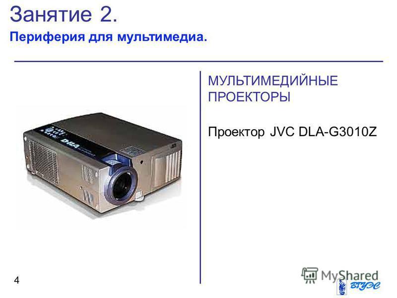 Занятие 2. Периферия для мультимедиа. 4 МУЛЬТИМЕДИЙНЫЕ ПРОЕКТОРЫ Проектор JVC DLA-G3010Z