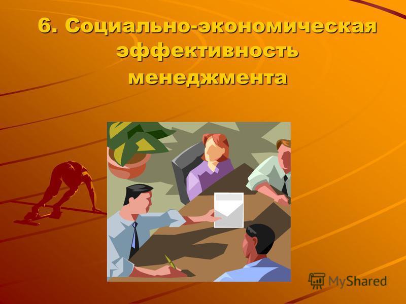 6. Социально-экономическая эффективюююность менеджмента