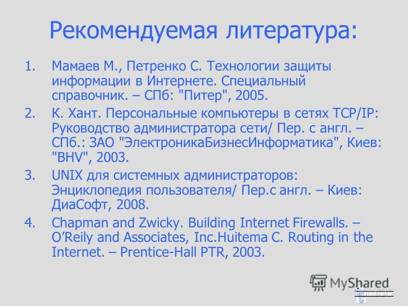 Рекомендуемая литература: 1. Мамаев М., Петренко С. Технологии защиты информации в Интернете. Специальный справочник. – СПб: