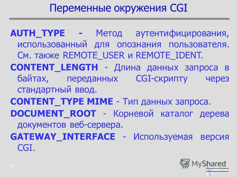 11 AUTH_TYPE - Метод аутентифицированная, использованный для опознания пользователя. См. также REMOTE_USER и REMOTE_IDENT. CONTENT_LENGTH - Длина данных запроса в байтах, переданных CGI-скрипту через стандартный ввод. CONTENT_TYPE MIME - Тип данных з