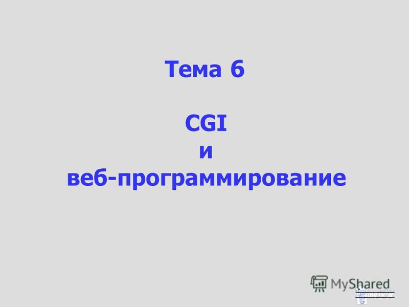 Тема 6 CGI и веб-программирование