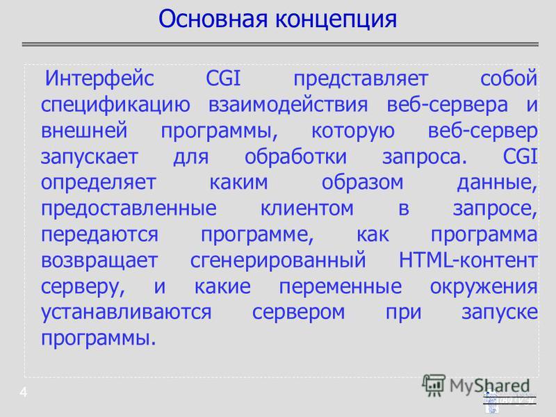 4 Интерфейс CGI представляет собой спецификацию взаимодействия веб-сервера и внешней программы, которую веб-сервер запускает для обработки запроса. CGI определяет каким образом данные, предоставленные клиентом в запросе, передаются программе, как про