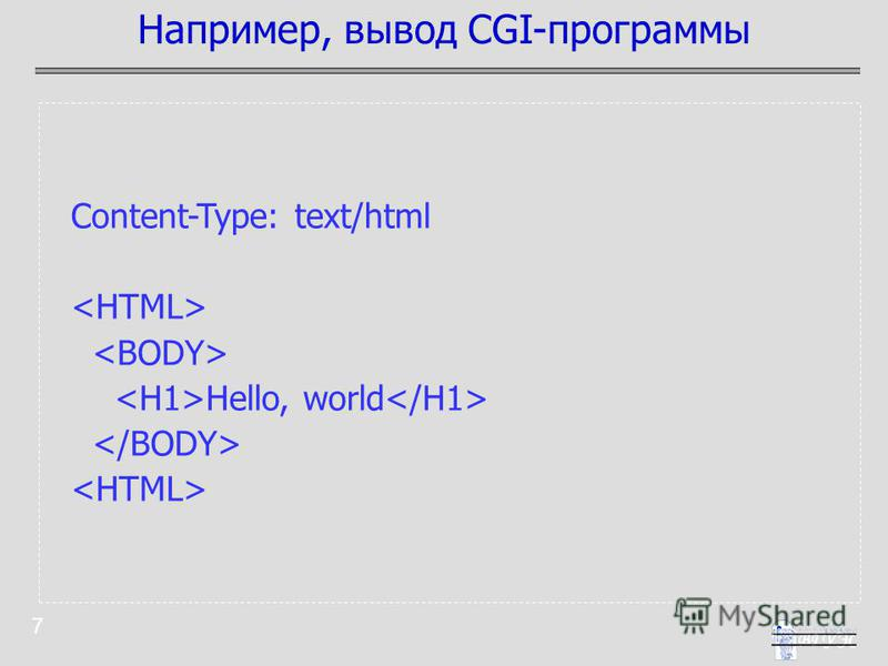 7 Content-Type: text/html Hello, world Например, вывод CGI-программы
