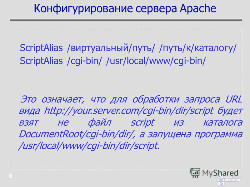 8 ScriptAlias /виртуальный/путь/ /путь/к/каталогу/ ScriptAlias /cgi-bin/ /usr/local/www/cgi-bin/ Это означает, что для обработки запроса URL вида http://your.server.com/cgi-bin/dir/script будет взят не файл script из каталога DocumentRoot/cgi-bin/dir