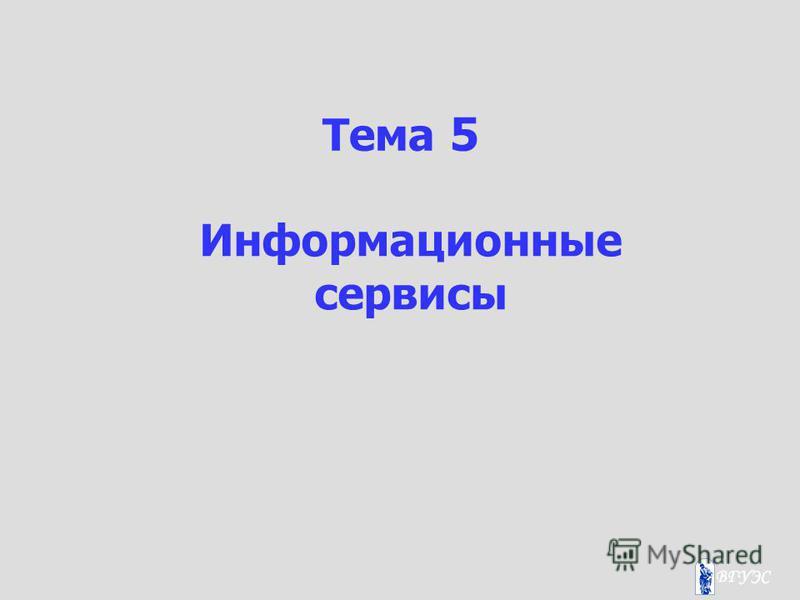 Тема 5 Информационные сервисы