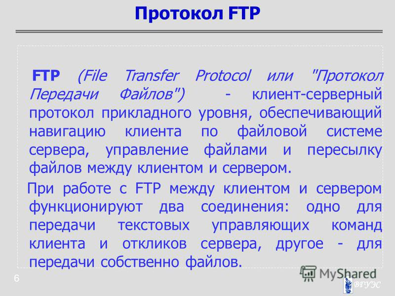 6 FTP (File Transfer Protocol или