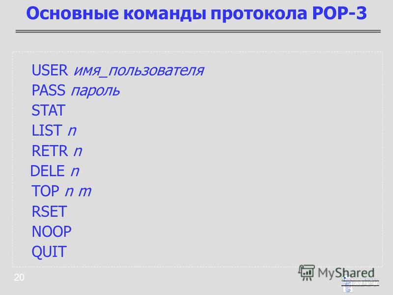 20 USER имя_пользователя PASS пароль STAT LIST n RETR n DELE n TOP n m RSET NOOP QUIT Основные команды протокола POP-3