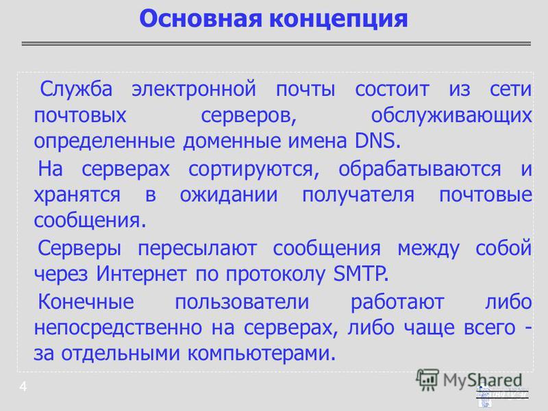 4 Служба электронной почты состоит из сети почтовых серверов, обслуживающих определенные доменные имена DNS. На серверах сортируются, обрабатываются и хранятся в ожидании получателя почтовые сообщения. Серверы пересылают сообщения между собой через И