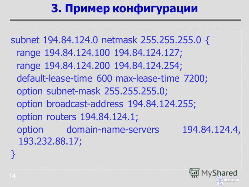14 subnet 194.84.124.0 netmask 255.255.255.0 { range 194.84.124.100 194.84.124.127; range 194.84.124.200 194.84.124.254; default-lease-time 600 max-lease-time 7200; option subnet-mask 255.255.255.0; option broadcast-address 194.84.124.255; option rou