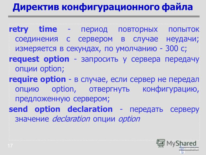 17 retry time - период повторных попыток соединения с сервером в случае неудачи; измеряется в секундах, по умолчанию - 300 с; request option - запросить у сервера передачу опции option; require option - в случае, если сервер не передал опцию option,