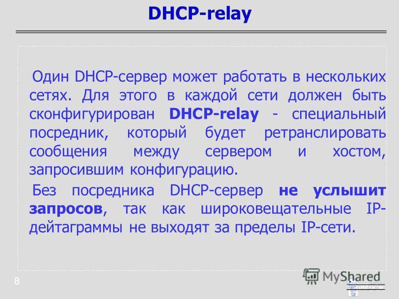 8 Один DHCP-сервер может работать в нескольких сетях. Для этого в каждой сети должен быть сконфигурирован DHCP-relay - специальный посредник, который будет ретранслировать сообщения между сервером и хостом, запросившим конфигурацию. Без посредника DH