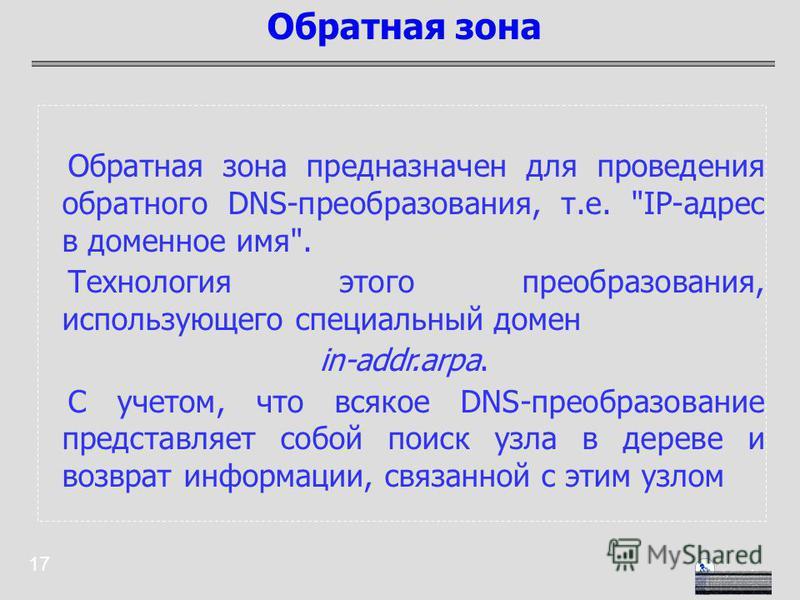 17 Обратная зона предназначен для проведения обратного DNS-преобразования, т.е.