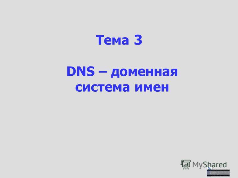Тема 3 DNS – доменная система имен