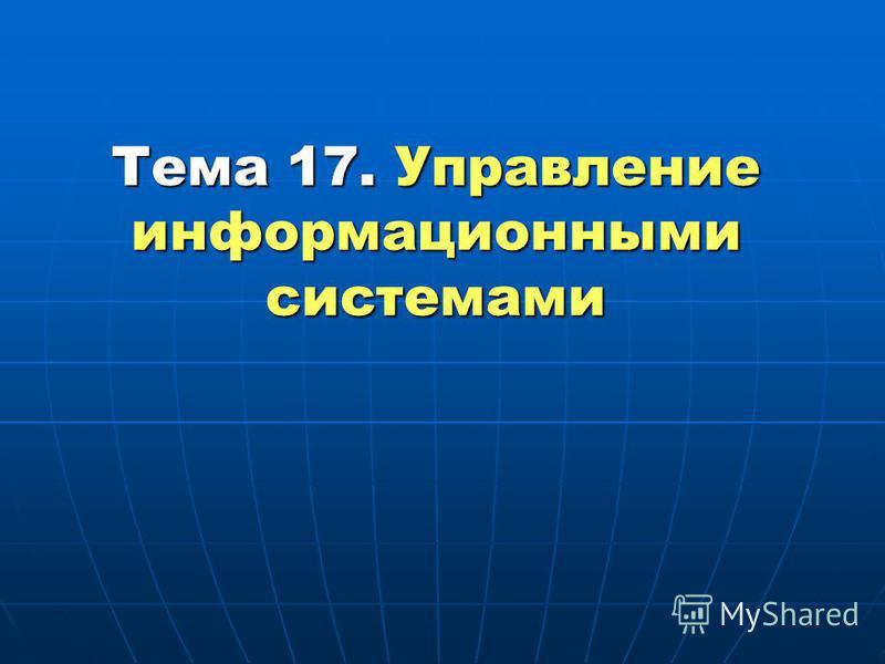 Тема 17. Управление информационными системами