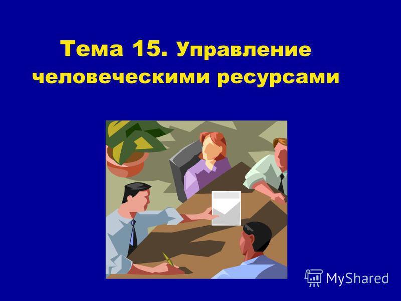 Тема 15. Управление человеческими ресурсами