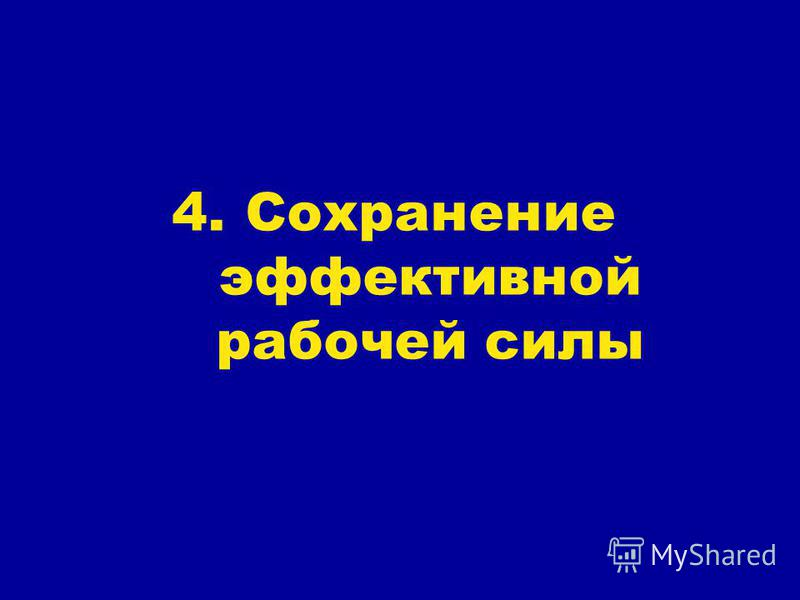 4. Сохранение эффективной рабочей силы