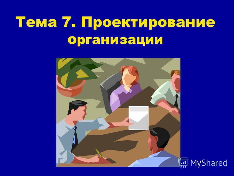Тема 7. Проектирование организации