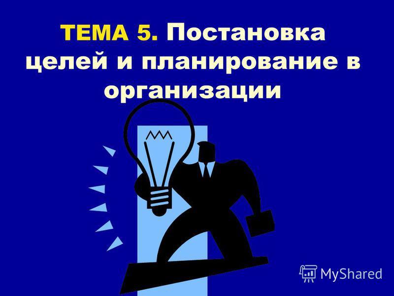 ТЕМА 5. Постановка целей и планирование в организации