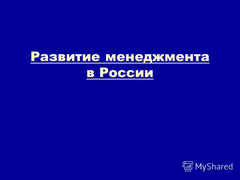 Развитие менеджмента в России