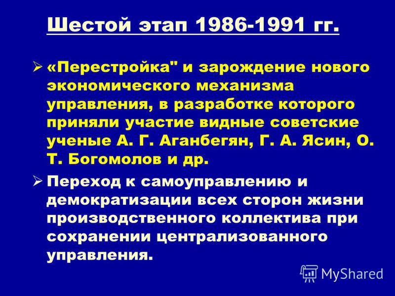 Шестой этап 1986-1991 гг. «Перестройка