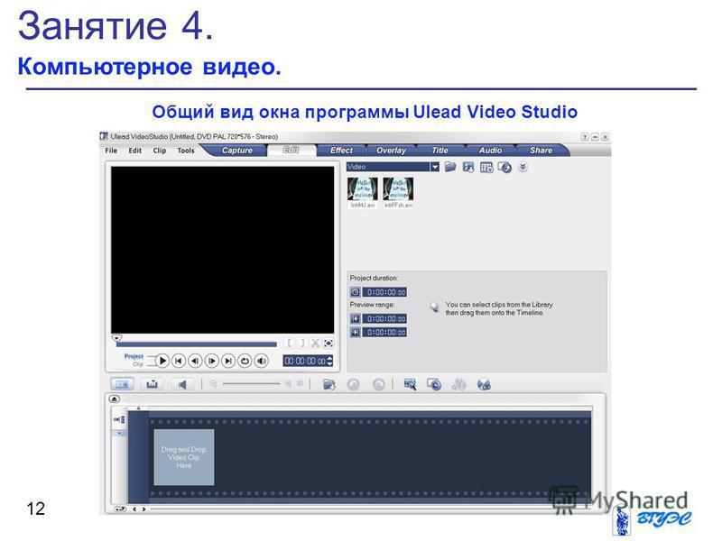 Занятие 4. Компьютерное видео. 12 Общий вид окна программы Ulead Video Studio