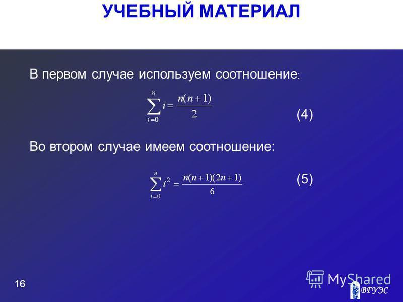 УЧЕБНЫЙ МАТЕРИАЛ 16 В первом случае используем соотношение : (4) Во втором случае имеем соотношение: (5)