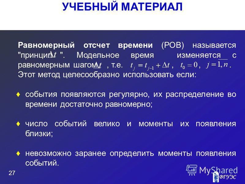 УЧЕБНЫЙ МАТЕРИАЛ 27 Равномерный отсчет времени (РОВ) называется